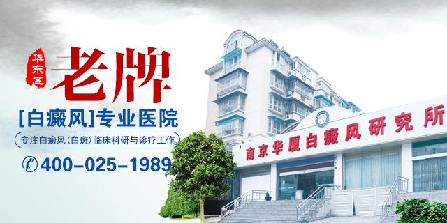 """品牌白癜风专业""""老字号"""",老牌专业医院值得信赖!"""